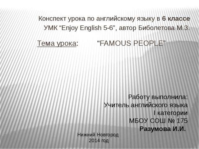 """Тема урока: """"FAMOUS PEOPLE"""" Конспект урока по английскому языку в 6 классе УМ..."""