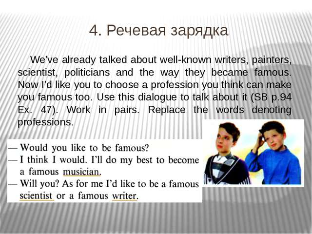 4. Речевая зарядка We've already talked about well-known writers, painters, s...