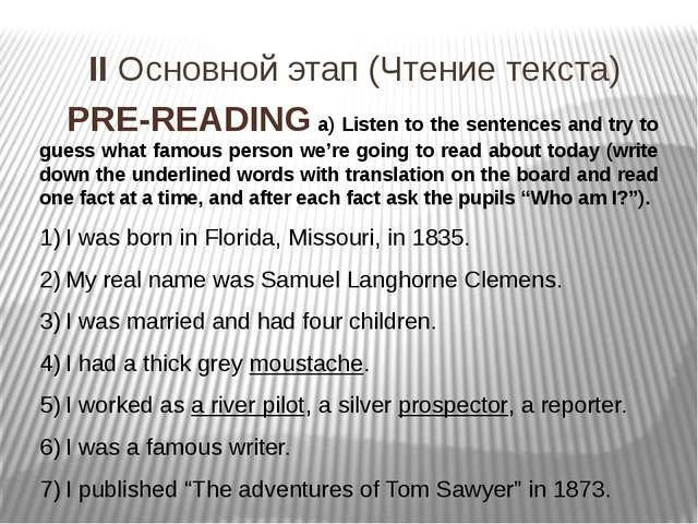 II Основной этап (Чтение текста) PRE-READING a) Listen to the sentences and t...