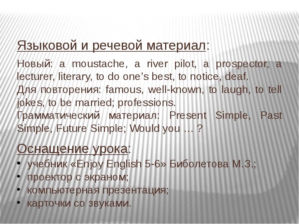 Языковой и речевой материал: Новый: a moustache, a river pilot, a prospector,...