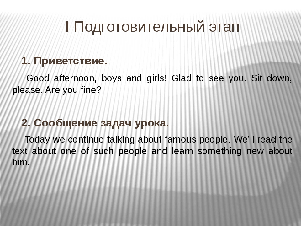 1. Приветствие. Good afternoon, boys and girls! Glad to see you. Sit down, p...
