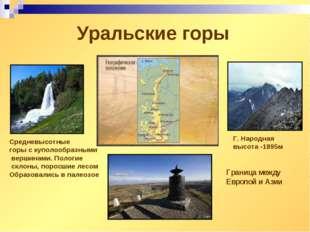 Уральские горы Граница между Европой и Азии Средневысотные горы с куполообраз