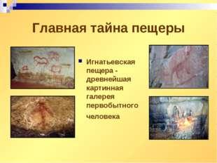 Главная тайна пещеры Игнатьевская пещера - древнейшая картинная галерея перво