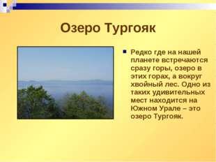 Озеро Тургояк Редко где на нашей планете встречаются сразу горы, озеро в этих