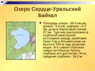 Озеро Сердце-Уральский Байкал Площадь озера - 26.4 кв.км, длина - 6.9 км, шир