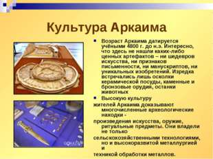 Культура Аркаима Возраст Аркаима датируется учёными 4800 г. до н.э. Интересно