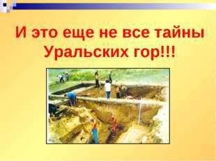 И это еще не все тайны Уральских гор!!!