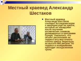 Местный краевед Александр Шестаков Местный краевед Александр Шестаков сообщил