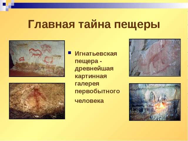 Главная тайна пещеры Игнатьевская пещера - древнейшая картинная галерея перво...