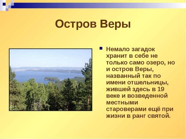 Остров Веры Немало загадок хранит в себе не только само озеро, но и остров Ве...