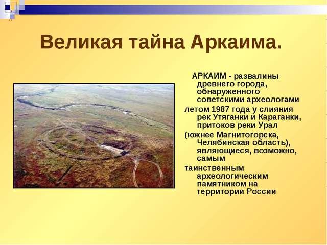 Великая тайна Аркаима. АРКАИМ - развалины древнего города, обнаруженного с...