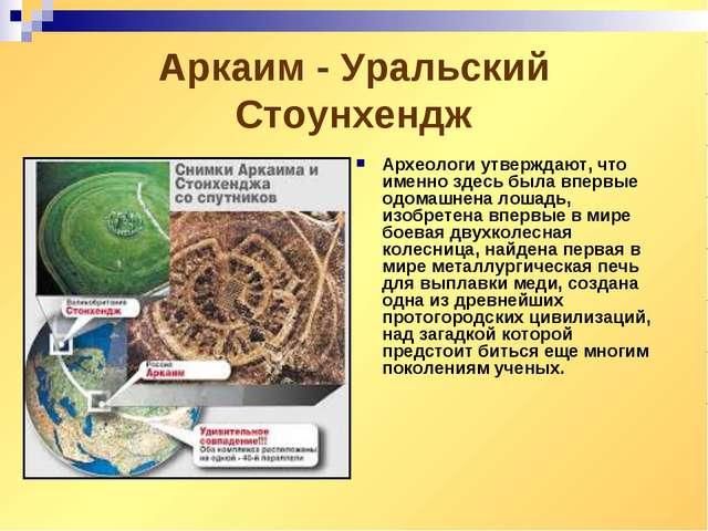 Аркаим - Уральский Стоунхендж Археологи утверждают, что именно здесь была впе...