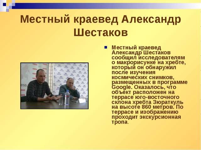 Местный краевед Александр Шестаков Местный краевед Александр Шестаков сообщил...