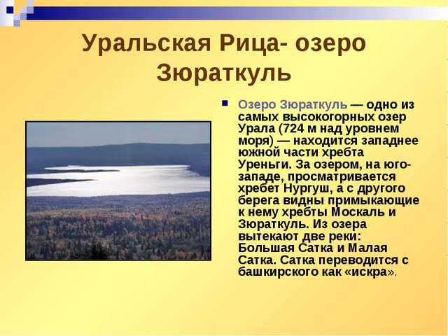 Уральская Рица- озеро Зюраткуль Озеро Зюраткуль — одно из самых высокогорных...