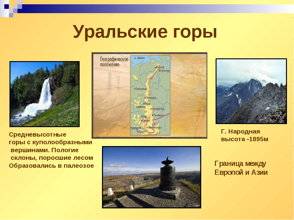 Уральские горы Граница между Европой и Азии Средневысотные горы с куполообраз...