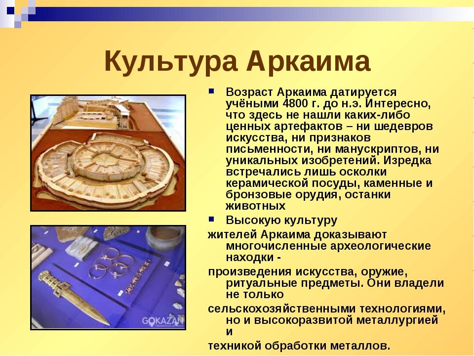 Культура Аркаима Возраст Аркаима датируется учёными 4800 г. до н.э. Интересно...