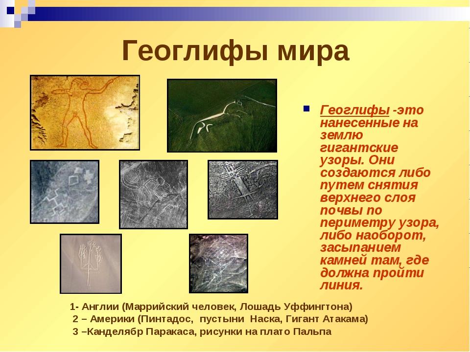Геоглифы мира Геоглифы -это нанесенные на землю гигантские узоры. Они создают...