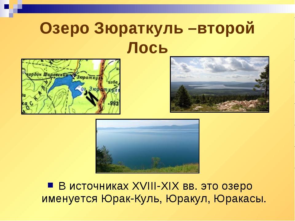 Озеро Зюраткуль –второй Лось В источниках XVIII-XIX вв. это озеро именуется Ю...