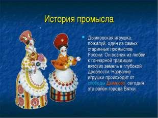 История промысла Дымковская игрушка, пожалуй, один из самых старинных промысл