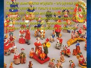 Каждая дымковская игрушка – это ручная работа, которая существует только в е
