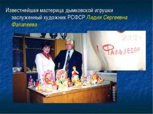 Известнейшая мастерица дымковской игрушки заслуженный художник РСФСР Лидия Се