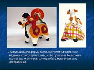 Свистульки имели формы различных тотемных животных: медведь, козёл, баран, о