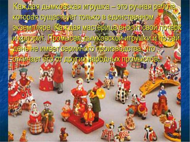Каждая дымковская игрушка – это ручная работа, которая существует только в е...