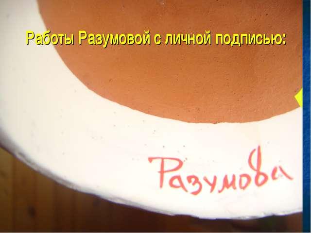 Работы Разумовой с личной подписью: Работы Разумовой с личной подписью: