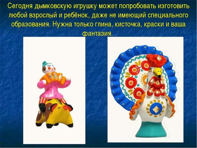 Сегодня дымковскую игрушку может попробовать изготовить любой взрослый и ребё...