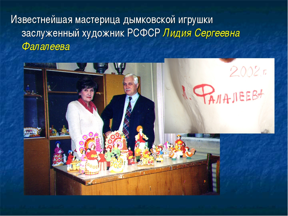 Известнейшая мастерица дымковской игрушки заслуженный художник РСФСР Лидия Се...