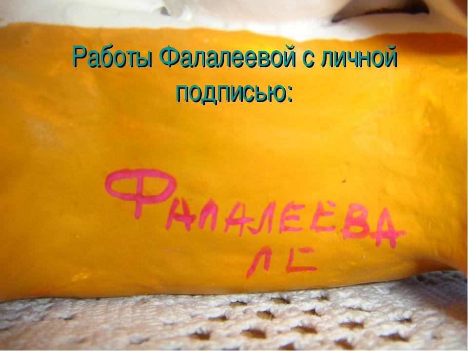 Работы Фалалеевой с личной подписью: