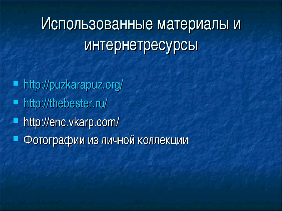 Использованные материалы и интернетресурсы http://puzkarapuz.org/ http://theb...