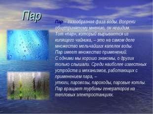Пар Пар – газообразная фаза воды. Вопреки общепринятому мнению, он невидим. Т