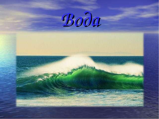 Вода Я и туча, и туман, И ручей, и океан, И летаю, и бегу, И стеклянной быть...