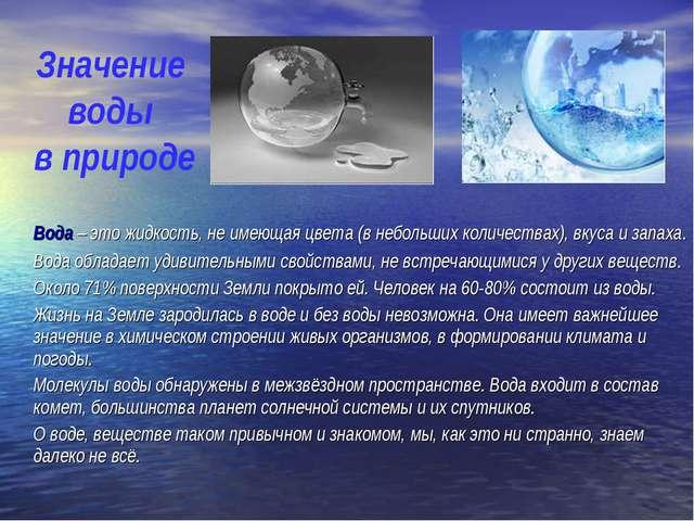 Вода – это жидкость, не имеющая цвета (в небольших количествах), вкуса и зап...