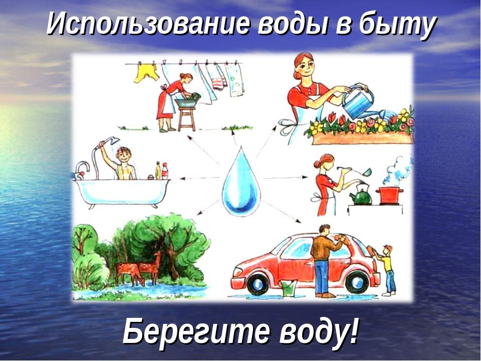 Берегите воду! Использование воды в быту