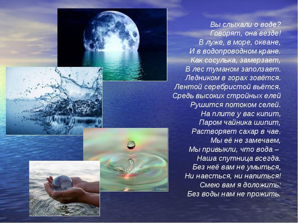 Стих о водопроводе