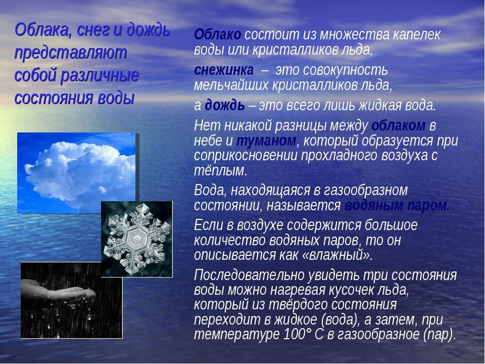 Облака, снег и дождь представляют собой различные состояния воды Облако состо...