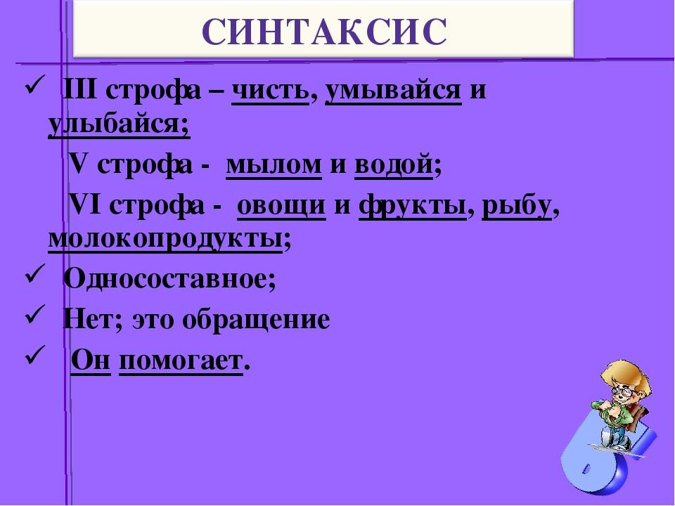 III строфа – чисть, умывайся и улыбайся; V строфа - мылом и водой; VI строфа...