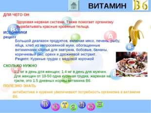 ВИТАМИН B6 ДЛЯ ЧЕГО ОН ИСТОЧНИКИ рецепт СКОЛЬКО НУЖНО ПОЛЕЗНО ЗНАТЬ Здоровая