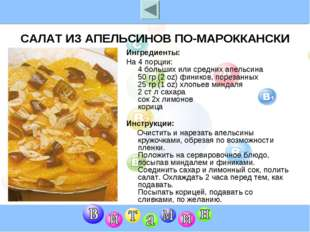 САЛАТ ИЗ АПЕЛЬСИНОВ ПО-МАРОККАНСКИ Ингредиенты: На 4 порции: 4 больших или ср