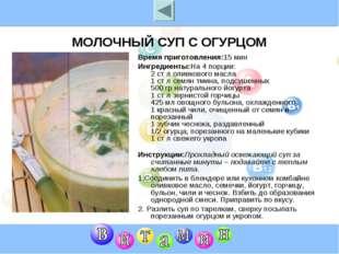 МОЛОЧНЫЙ СУП С ОГУРЦОМ Время приготовления:15 мин Ингредиенты:На 4 порции: 2