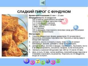 СЛАДКИЙ ПИРОГ С ФУНДУКОМ Время приготовления:15 мин + 25 мин Ингредиенты:На