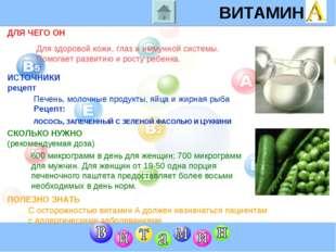 ВИТАМИН A ДЛЯ ЧЕГО ОН ИСТОЧНИКИ рецепт СКОЛЬКО НУЖНО (рекомендуемая доза) ПОЛ