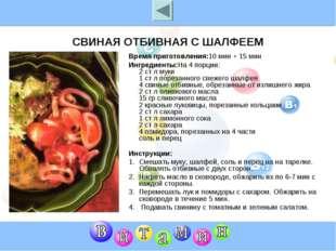 СВИНАЯ ОТБИВНАЯ С ШАЛФЕЕМ Время приготовления:10 мин + 15 мин Ингредиенты:На