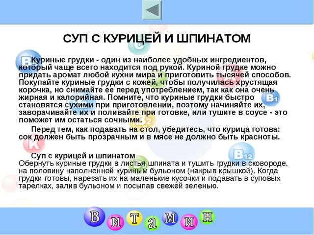 СУП С КУРИЦЕЙ И ШПИНАТОМ Куриные грудки - один из наиболее удобных ингредиент...