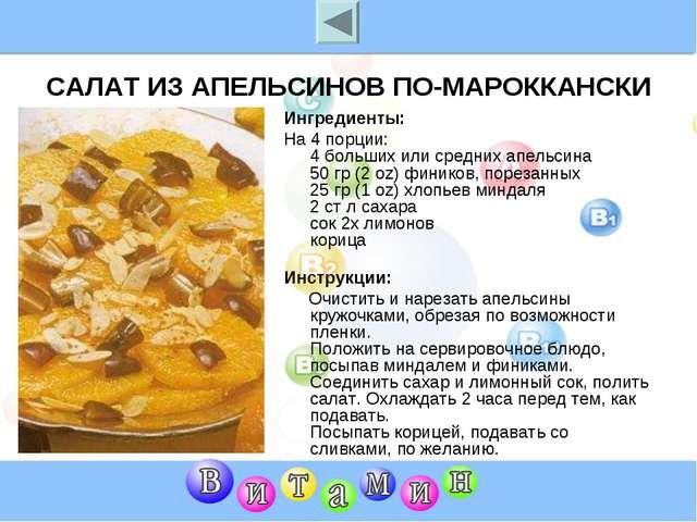 САЛАТ ИЗ АПЕЛЬСИНОВ ПО-МАРОККАНСКИ Ингредиенты: На 4 порции: 4 больших или ср...