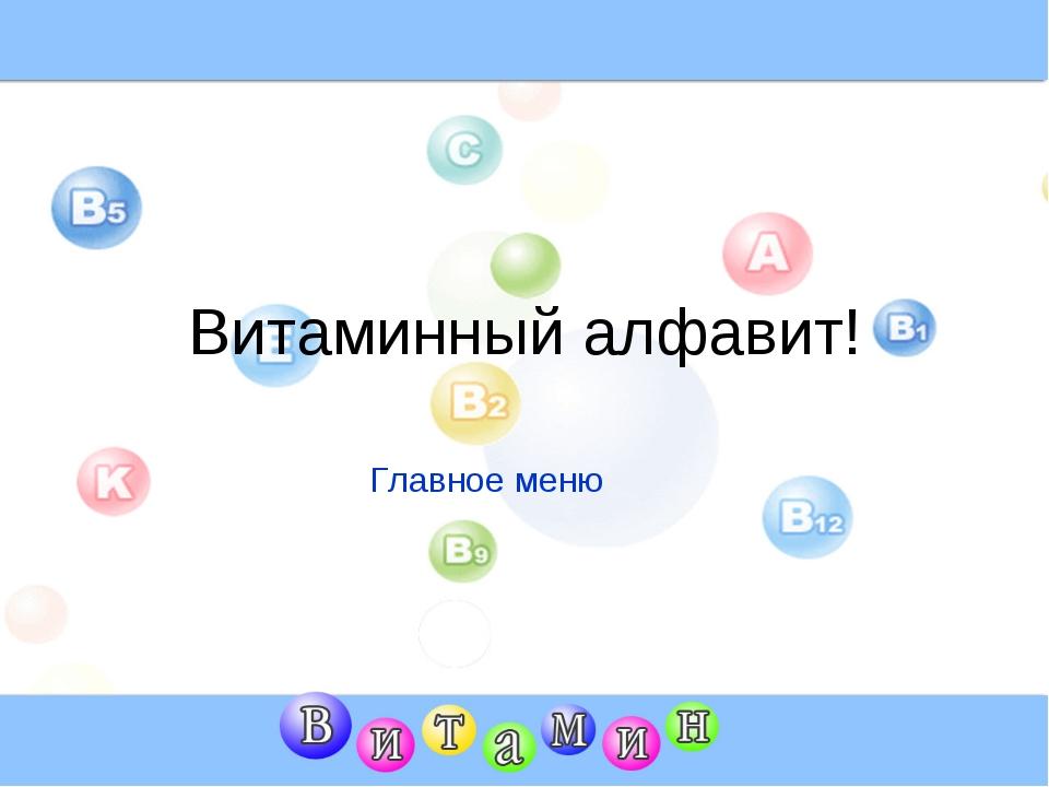 Витаминный алфавит! Главное меню