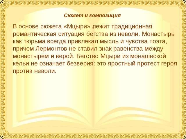 Мцыри класс смерть гдз характеристика 8 по литературе
