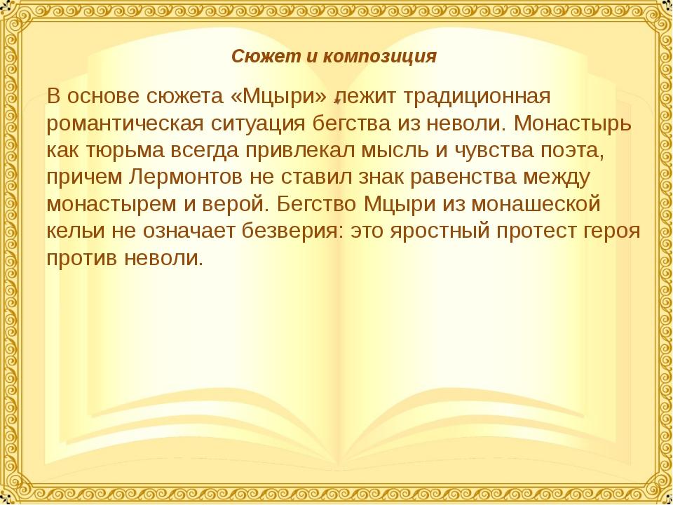 Образ поэме сочинение 8 гдз класс по мцыри мцыри лермонтова